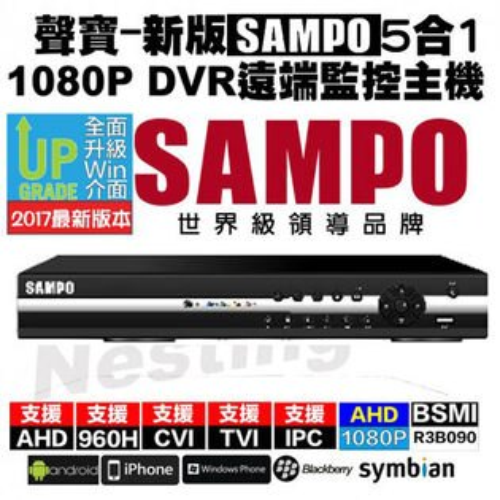 【SAMPO聲寶】雙硬碟款16路2聲監視器1080P遠端網路DVR監控系統主機DR-XS1679HF