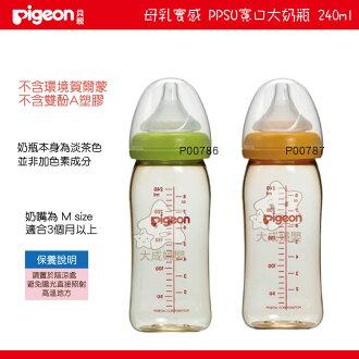 【大成婦嬰】Pigeon 貝親 PPSU 寬口徑 新母乳實感奶瓶 240ml (787)