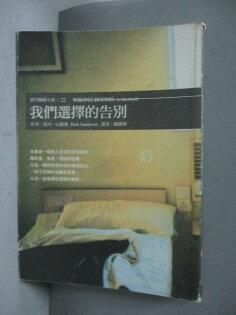 【書寶二手書T1/翻譯小說_OJS】我們選擇的告別_馬可.山德森