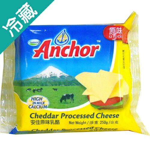 安佳切片乳酪12片250g【愛買冷藏】