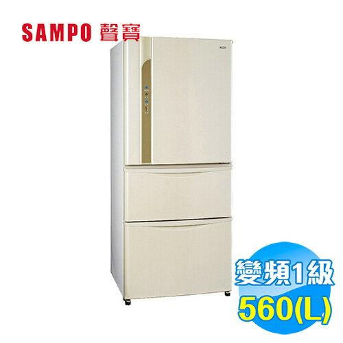 聲寶 SAMPO 560 公升 四門變頻冰箱 SR-LW56DV(W3) 【送標準安裝】