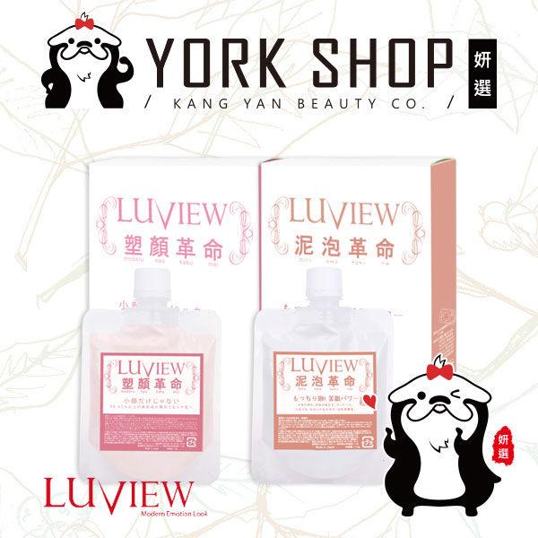 【姍伶】日本原裝 LUVIEW專櫃 路薇兒 泥泡革命美顏泥(110g+起泡網) + 塑顏革命水潤膜(110g)