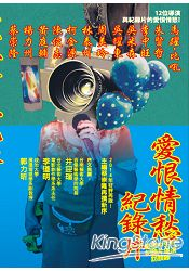 愛恨情愁紀錄片:臺灣中生代紀錄片導演訪談錄 二版