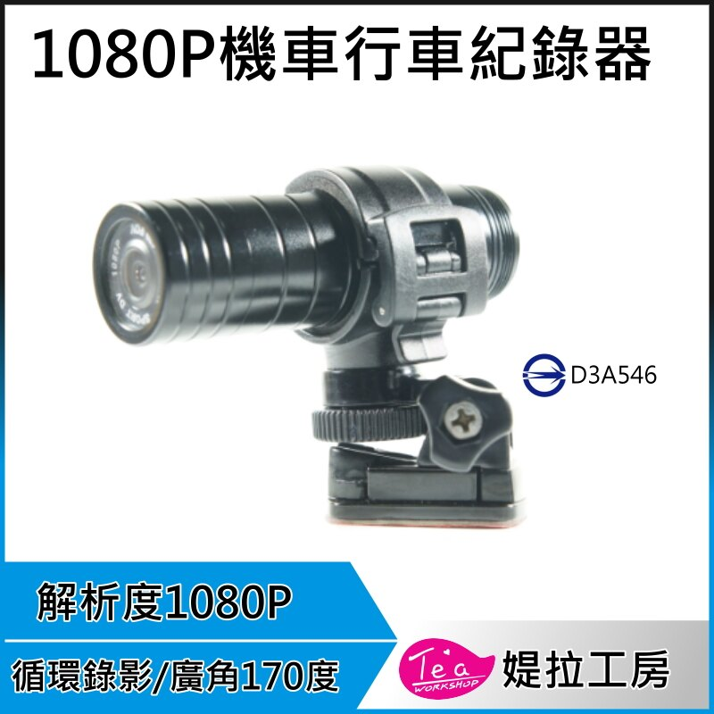 檢局認証1080P機車行車記錄器 送全配支架 防水行車紀錄器 170度廣角 運動DV 自行車可用非SJ2000