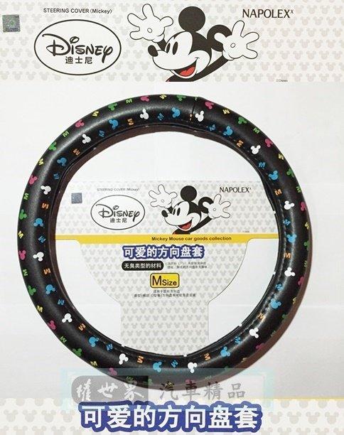 權世界~汽車用品  NAPOLEX Disney 米奇 可愛彩色圖案 方向盤皮套 WDC1