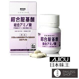 【小資屋】日本味王 綜合胺基酸錠(BCAA)送健康方法及食譜有效日期:2019.2.25