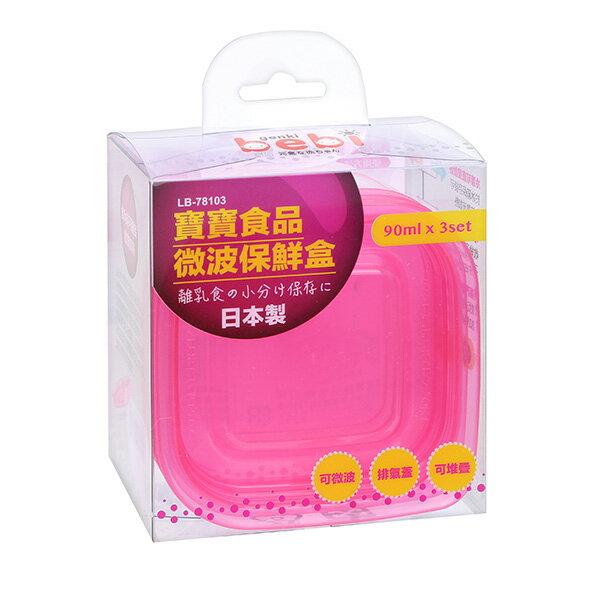 bebi 元氣寶寶 日本製 副食品微波保鮮盒-30ml (LB78103)