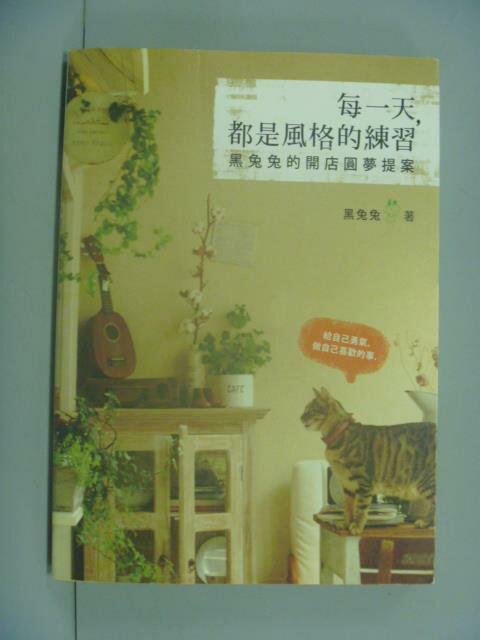 【書寶 書T8/ _GNU】每一天都是風格的練習:黑兔兔的開店圓夢提案_黑兔兔