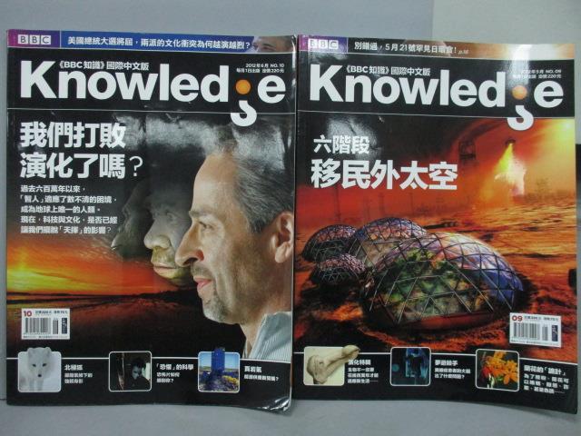 ~書寶 書T1/雜誌期刊_WHA~BBC知識國際中文版Knowledge_第9  10期_
