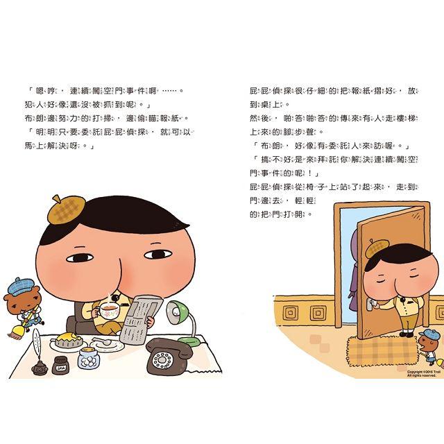 屁屁偵探 讀本(1-2冊) 4