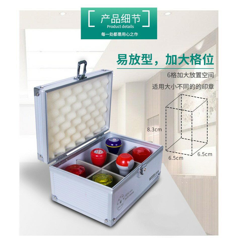 印章盒帶密碼鎖鋁合金印章收納盒印章盒子收納印章箱公章盒 ATF 5