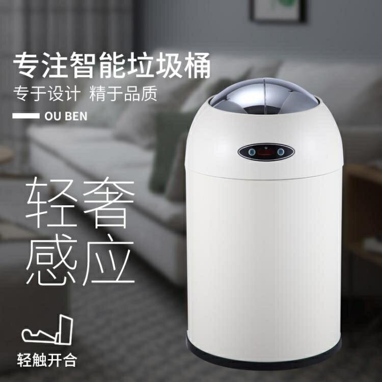 Ouben歐本創意智能感應電動垃圾桶家用自動客廳臥室衛生間NMS 新品
