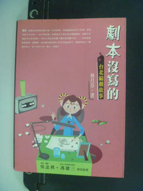 【書寶二手書T4/一般小說_HKC】劇本沒寫的:台北編劇故事_林月芬