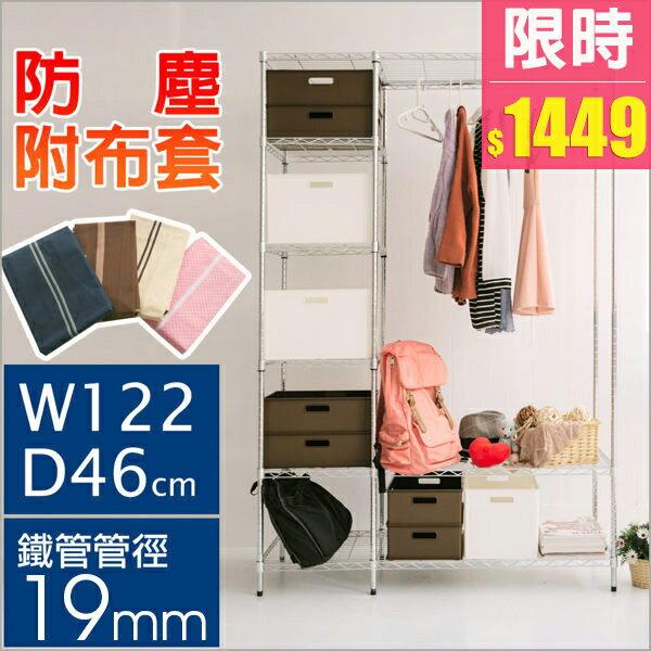 衣櫥鍍鉻層架層架IRON六層鐵力士衣櫥122X46X180(附布套)完美主義【J0074】