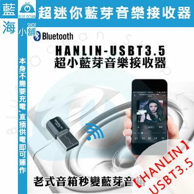 <br/><br/>  ★HANLIN-USBT3.5★ 超迷你藍芽音樂接收器 音箱 音響 車載音箱 藍芽接收器 手機藍芽 安卓 IOS<br/><br/>
