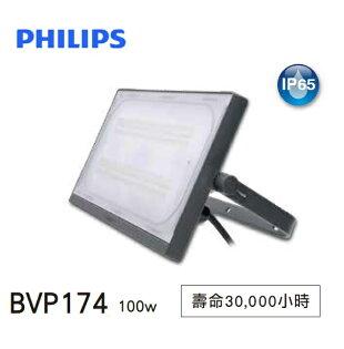 飛利浦★高瓦數LED100W220V戶外投光燈投射燈探照燈黃光自然光白光★永光照明PH-BVP174%