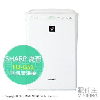 【配件王】日本代購 一年保 SHARP 夏普 FU-G51 空氣清淨機 24疊 三層過濾 PM2.5 勝 FU-F51