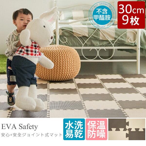 嬰兒爬行墊/地墊/止滑墊 雙色配色巧拼30cm9入 MIT台灣製 完美主義【Q0153】