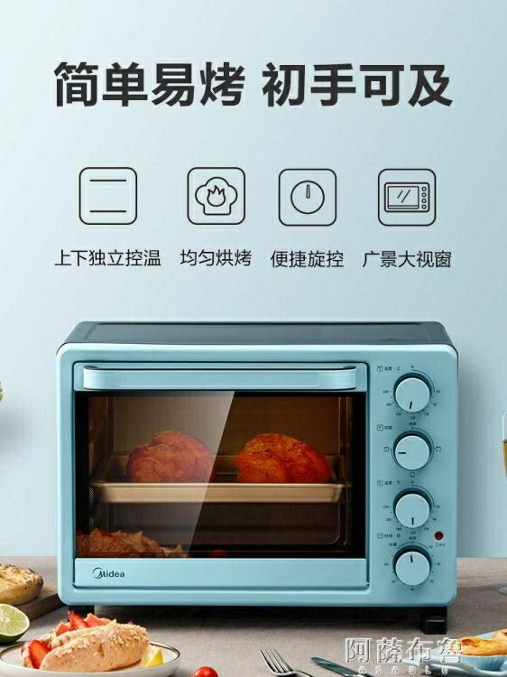 【快速出貨】烤箱 美的烤箱家用烘焙迷你小型電烤箱多功能全自動蛋糕25升大容量正品  七色堇 新年春節送禮