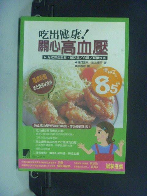 【書寶二手書T6/養生_JGN】吃出健康_關心高血壓預防腦心臟腎臟_谷口正信:池上保子