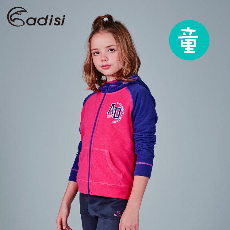 ADISI 童連帽刷毛保暖外套AJ1621055 (110~160) / 城市綠洲專賣(吸濕排汗、舒適透氣、輕量柔軟、戶外休閒)