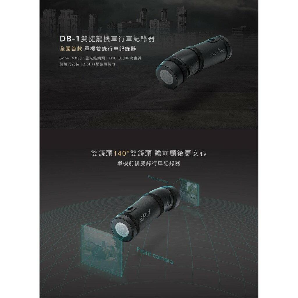 R8L 錄得清 DB-1 雙捷龍 單機前後雙錄 機車行車記錄器 即時預覽 前後FHD1080P BuBu車用品