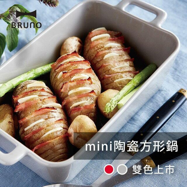 【日本BRUNO】mini方形瓷鍋(共2色) (蒸汽燒烤箱配件) 0