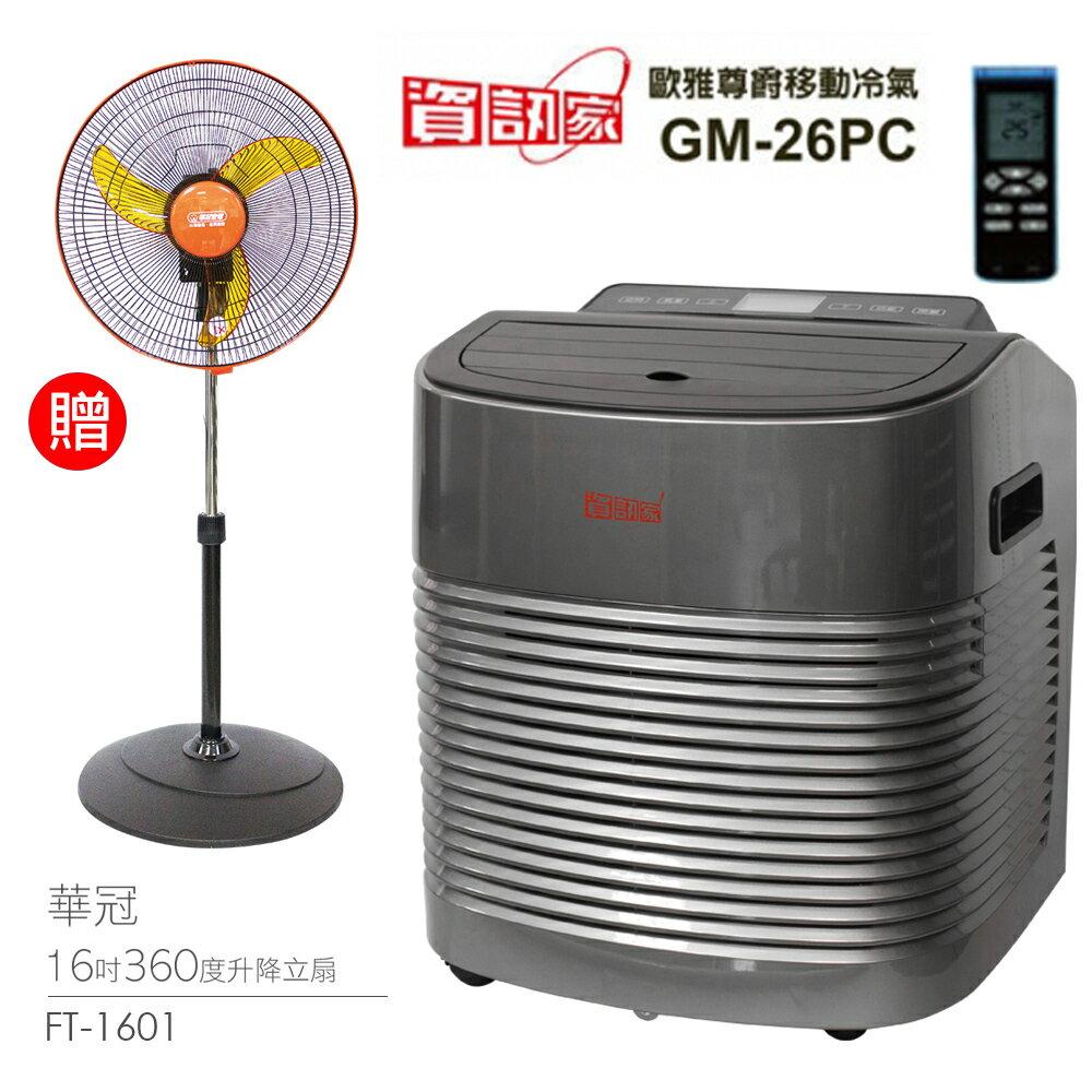 《好禮組合》【資訊家】3-5坪適用移動式冷氣+ 台灣製造16吋立扇(360度旋轉) GM-26PC FT-1601