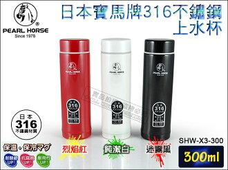 快樂屋♪日本 寶馬牌 SUS316不鏽鋼 保溫杯 300cc 咖啡杯 通過SGS檢驗 另售象印 膳魔師 虎牌 牛頭牌