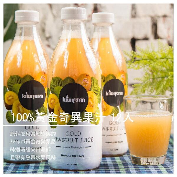 【Leadinglife生活就是】KiwiFarm-100%黃金奇異果汁 12入