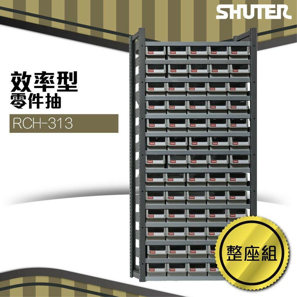 (整座組)樹德RC零件抽型工具車 大型櫃 重型工業 工廠 工業用櫃 效率櫃 零件櫃RCH-313