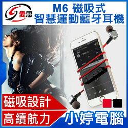 IS愛思 M6磁吸式智慧運動藍牙耳機