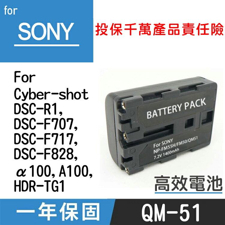 特價款@攝彩@SONY QM-51 電池 Cyber-shot DSC-R1 F707 F717 F828 α100