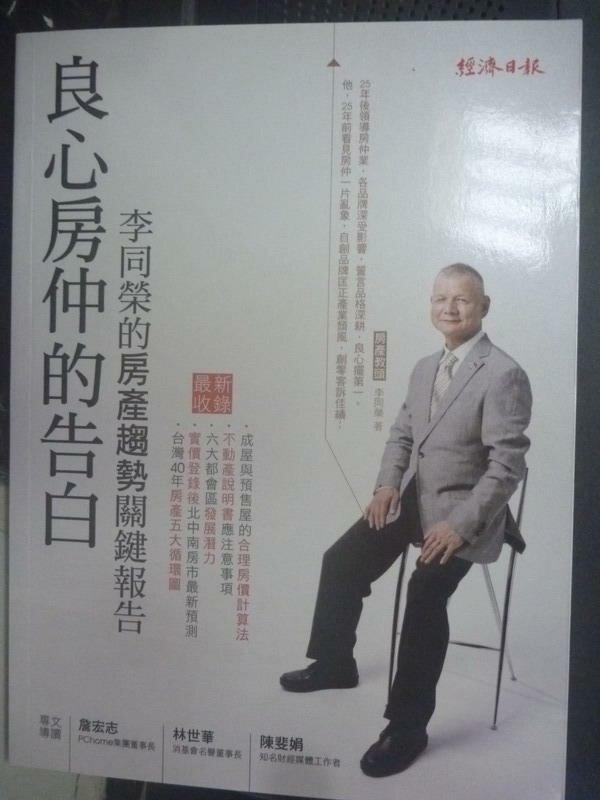 【書寶二手書T8/投資_ZGW】良心房仲的告白:李同榮的房產趨勢關鍵報告_李同榮