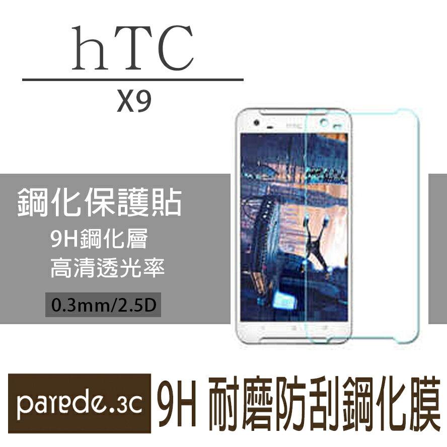HTC X9 9H鋼化玻璃膜 不滿版 螢幕保護貼 貼膜 手機螢幕貼 保護貼【Parade.3C派瑞德】