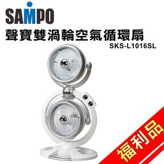 (福利品)【聲寶】雙渦輪空氣循環扇SKS-L1016SL 保固免運-隆美家電