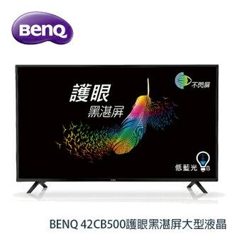 BenQ 明基 42吋護眼黑湛屏LED液晶顯示器 42CB500