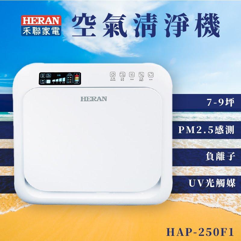 清新好空氣~禾聯 HAP-250F1 空氣清淨機 適用7~9坪 觸控式 UV光+光觸媒 負離子 HEPA濾網 過濾 殺菌