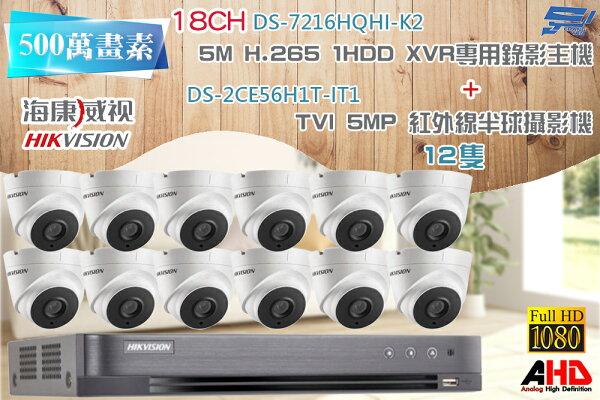【高雄台南屏東監視器】海康DS-7216HQHI-K11080PXVRH.265專用主機+TVIHDDS-2CE56H1T-IT15MPEXIR紅外線槍型攝影機*12