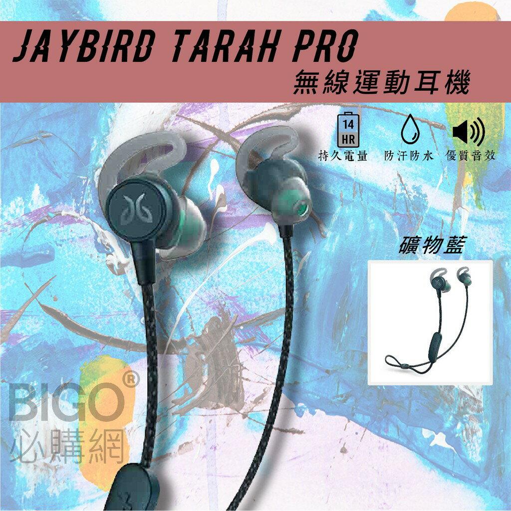 各類運動必備【美國JayBird】TARAH Pro 無線運動耳機-礦物藍 自訂等化器 防汗防水 耳道式入耳式 藍芽耳機