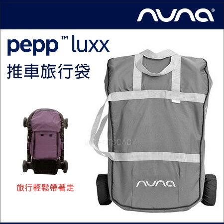 ✿蟲寶寶✿【荷蘭NUNA】時尚推著走 輕鬆出遊 嬰兒手推車 Pebb Luxx 專用配件 旅行收納袋