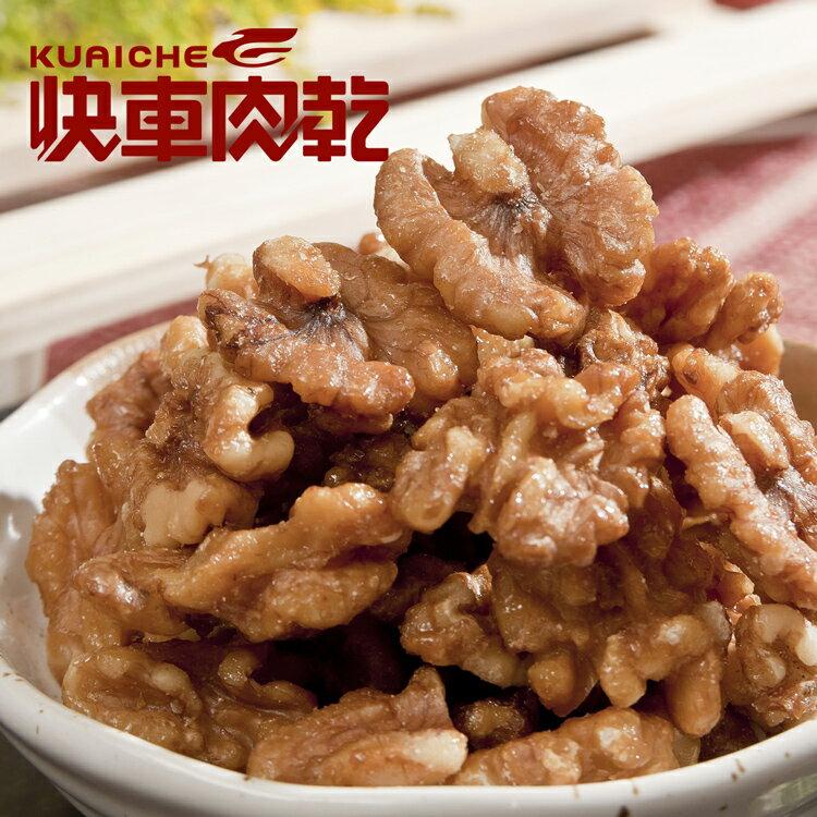【快車肉乾】H3 烘焙蜜核桃 × 個人輕巧包 (110g/包)