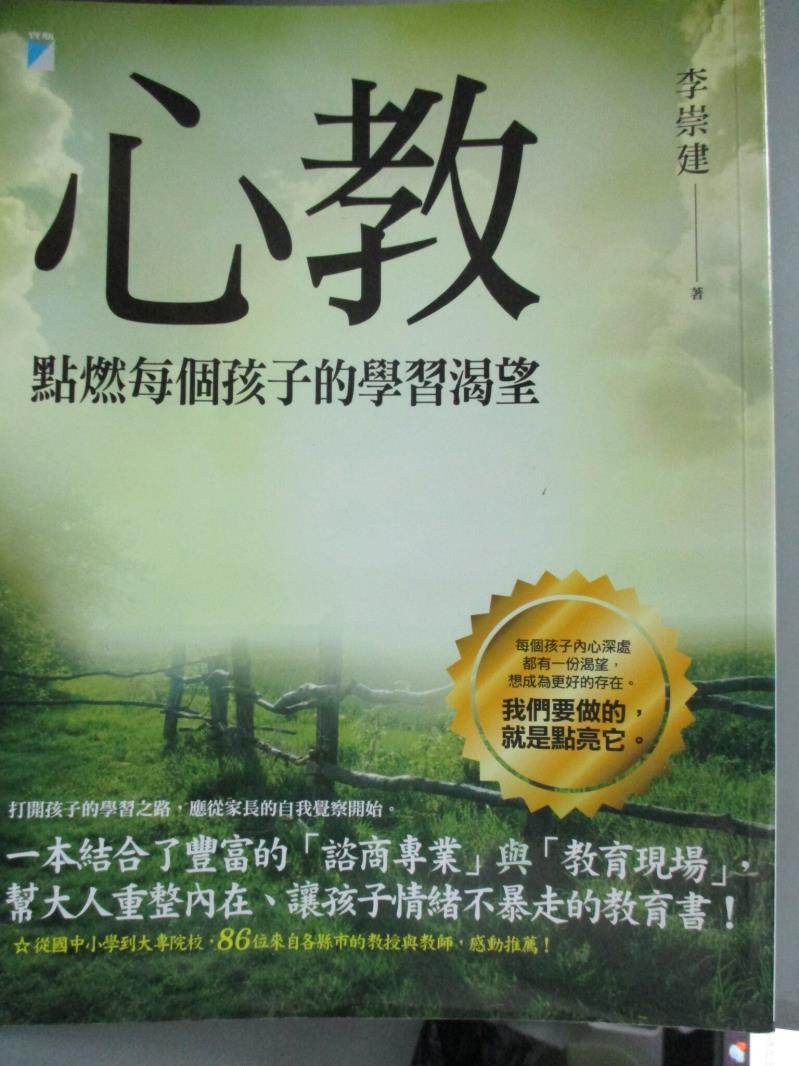 【書寶 書T9/親子_QDW】心教-點燃每個孩子的學習渴望_李崇建