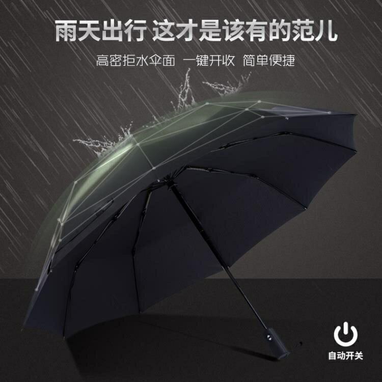 雨傘 十骨全自動雨傘摺疊超大號雙人三折男加固防風晴雨兩用學生女三人  全館八八折