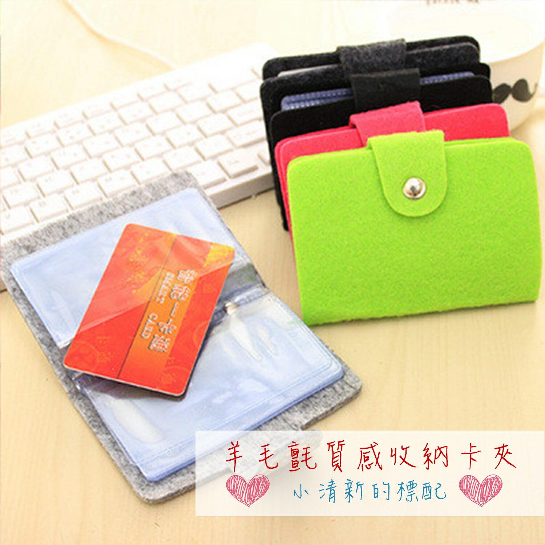 羊毛氈 信用卡包【PA-014】名片夾 名片 醫卡 卡片夾 可裝24張卡