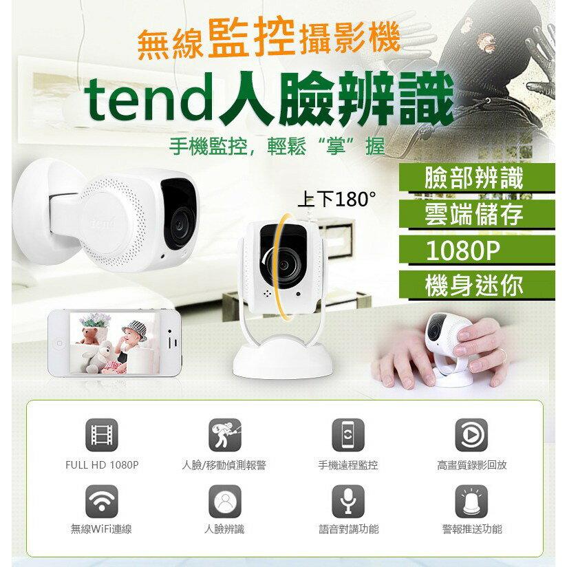 【下殺成本價 現貨 附發票】TEND人臉辨識WIFI遠端無線監控IP CAM攝影機