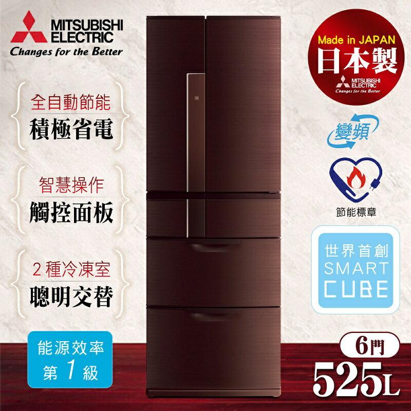 【MITSUBISHI 三菱】日本原裝進口525L。6門變頻電冰箱/閃耀棕(MR-JX53X)