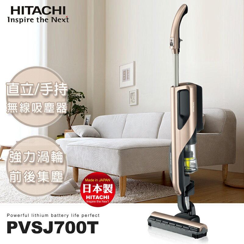 【HITACHI日立】無線充電式。免紙袋直立/手持兩用式吸塵器/香檳金(PVSJ700T) 0