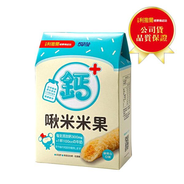 小兒利撒爾啾米米果-鈣配方雞蛋口味(8支盒)x1