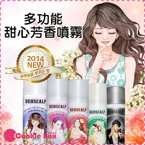 韓國 DEOSCALP 多功能 甜心 芳香 噴霧 40ml 乾洗髮 腋下 腳 香水 *餅乾盒子*